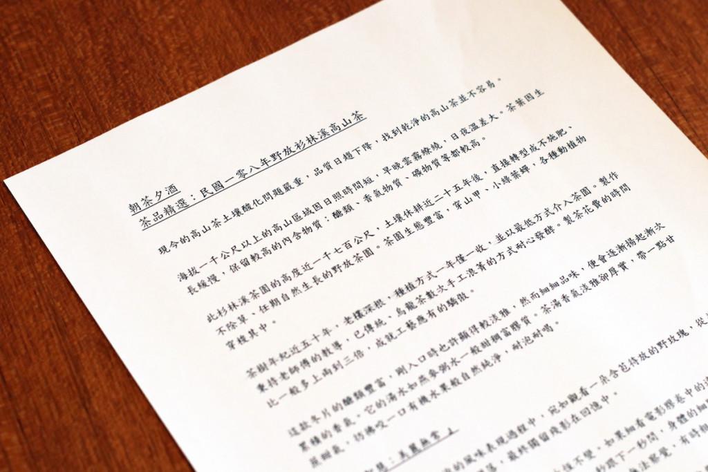 台湾茶についての中国語説明テキスト