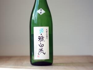 山形の日本酒 裏雅山流のボトル