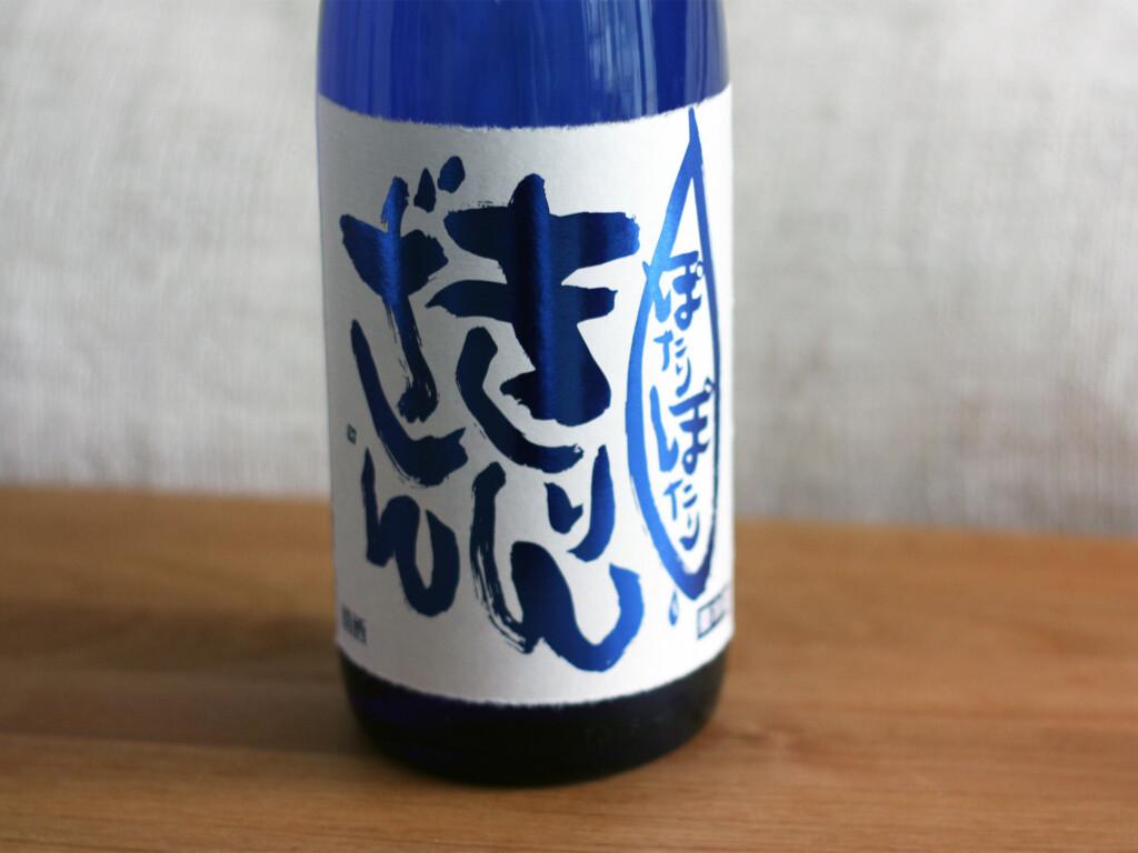 日本酒麒麟山ぽたりぽたりのボトル