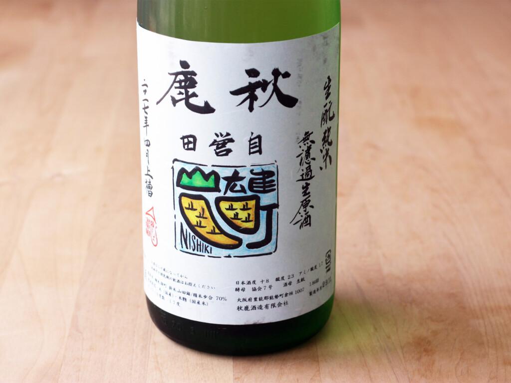 日本酒秋鹿のボトル
